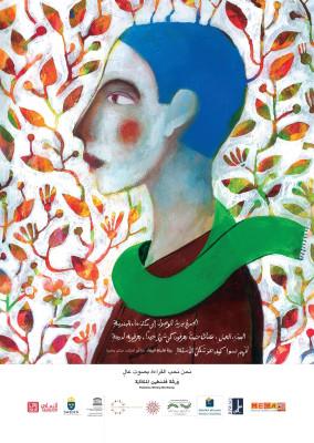bekat-al-as2ileh-logos