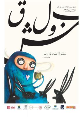 bulqash-logos